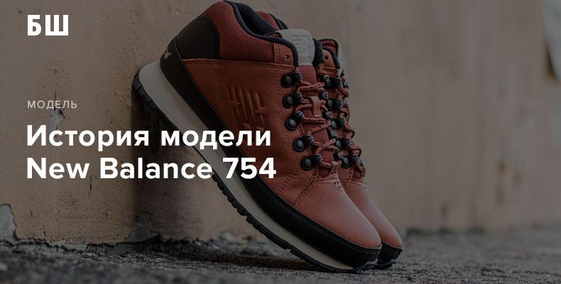 История модели кроссовок New Balance 754