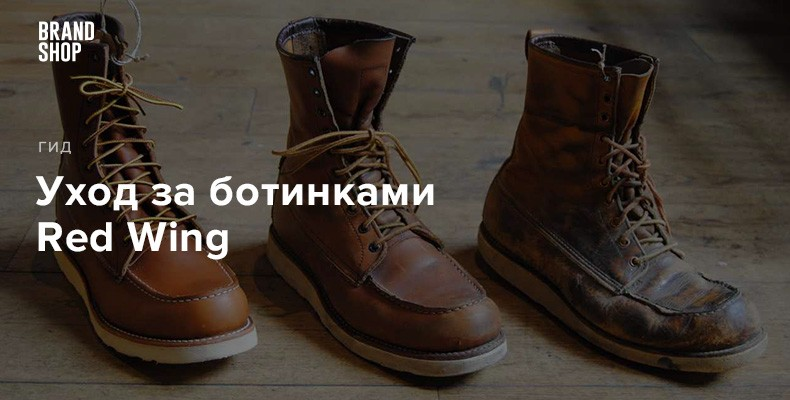Ботинки Red Wing и особенности ухода за ними