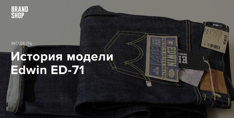 Джинсы EDWIN 71 - особенности модели