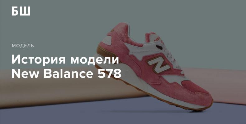История модели кроссовок New Balance 578