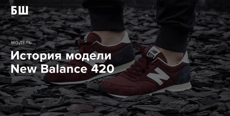 New Balance 420 - история модели