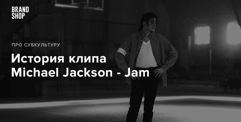 История музыкального клипа Jam (Майкл Джексон и Майкл Джордан)