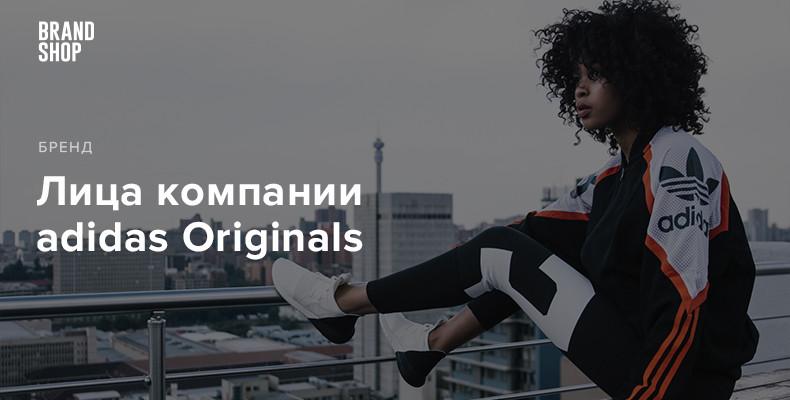 Амбассадоры adidas