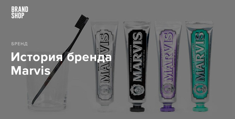 Marvis Toothpaste - история бренда