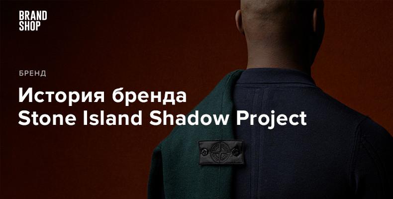 История бренда Stone Island Shadow Project