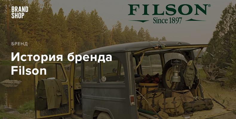 Filson - история основания бренда