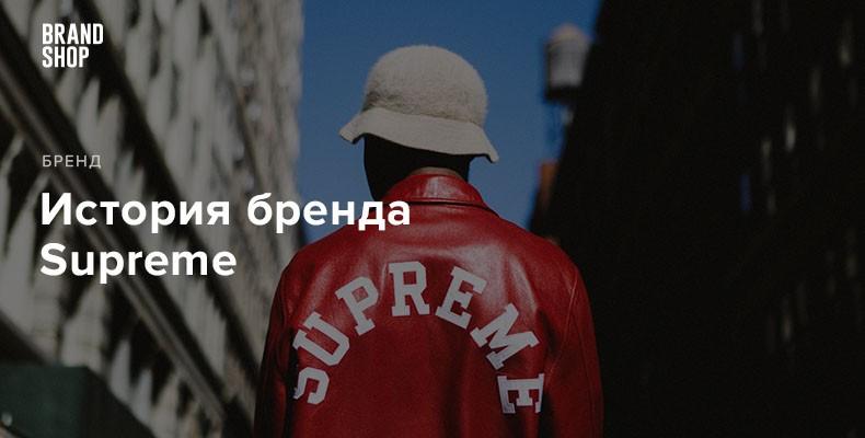 История бренда Supreme