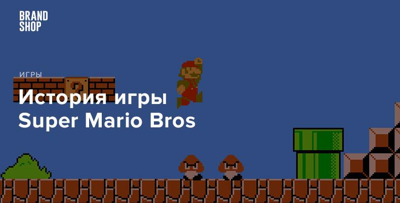 Игра Super Mario Bros