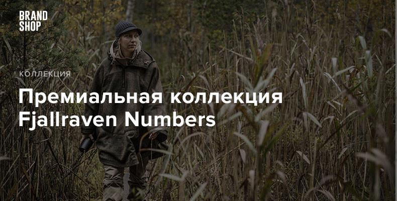 Коллекция Fjallraven Numbers