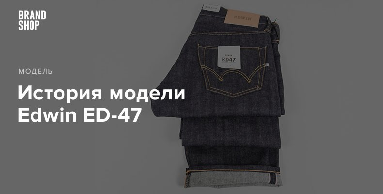 Модель джинсов Edwin 47