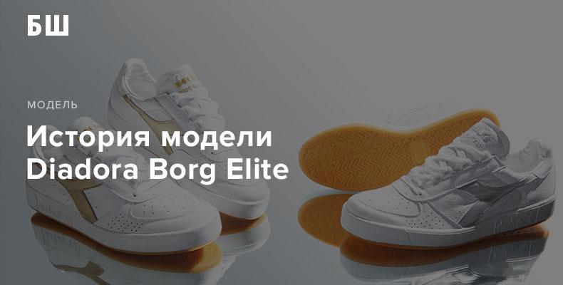 История модели Diadora Borg Elite