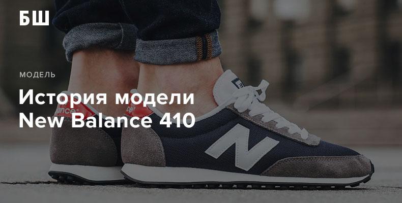 New Balance 410 - история модели кроссовок