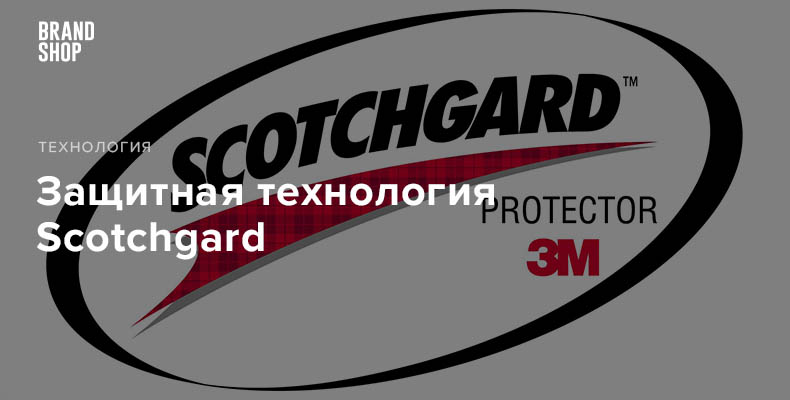 Scotchgard - защитная технология