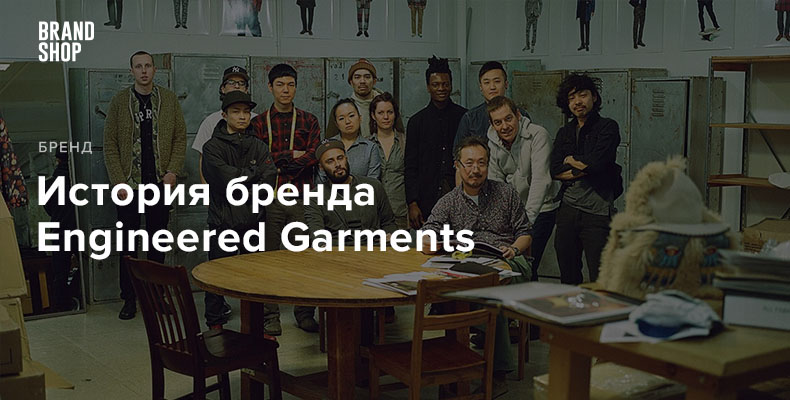 История бренда Engineered Garments