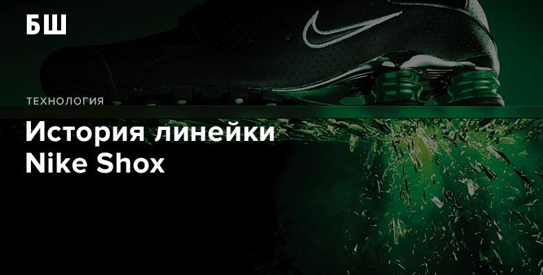 История линейки Nike Shox