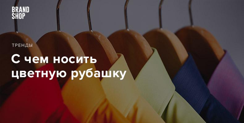 Цветные рубашки - гид по стилю