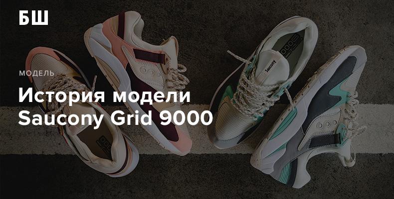 История модели кроссовок Saucony Grid 9000
