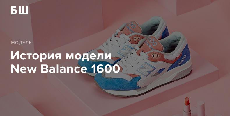 История модели кроссовок New Balance 1600