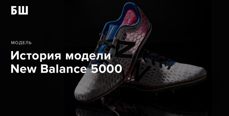 История модели кроссовок New Balance 5000