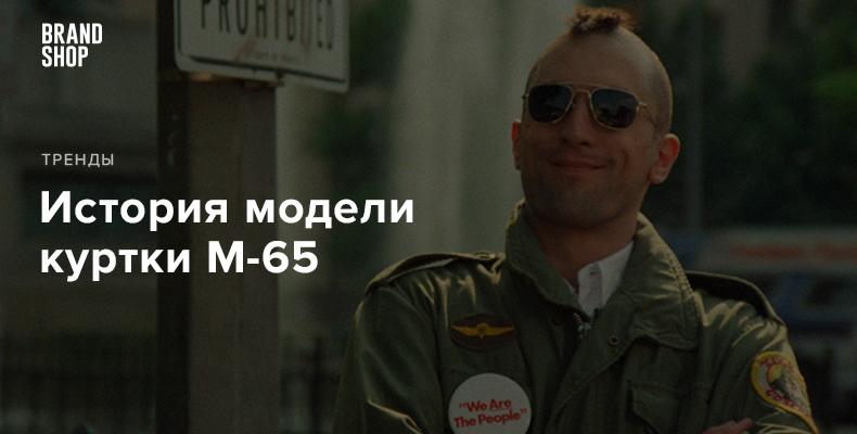 M-65 Jacket - история появления модели