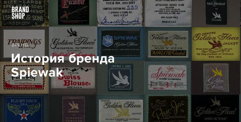 Spiewak - история американского бренда одежды