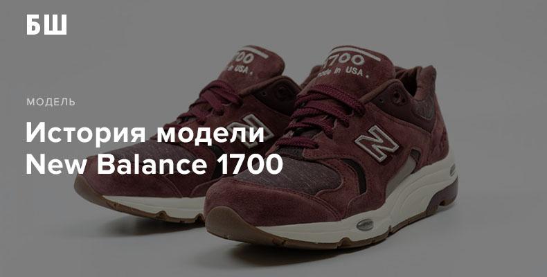 История модели кроссовок New Balance 1700