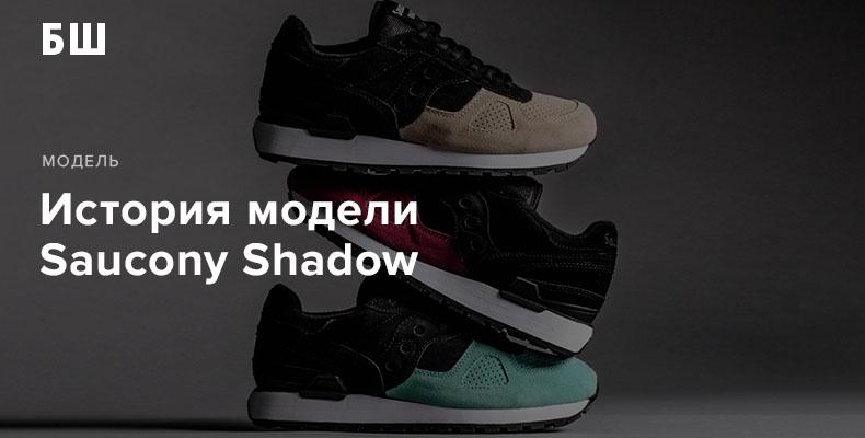 История модели кроссовок Saucony Shadow