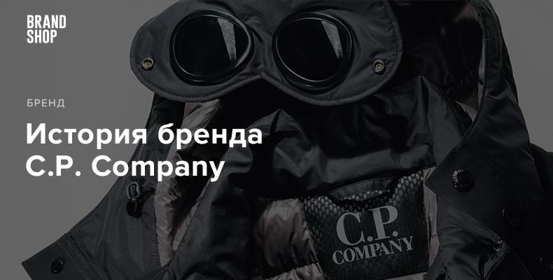 CP Company - история основания бренда