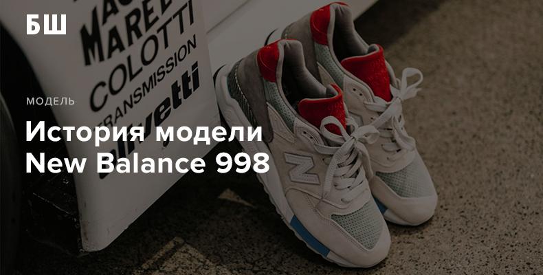 История модели кроссовок New Balance 998
