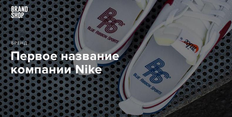 Как раньше называлась компания Nike