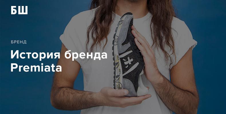 История обувного бренда Premiata