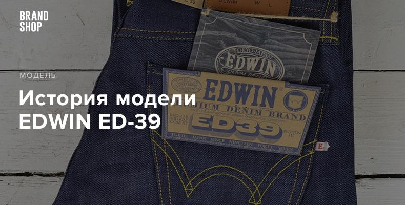EDWIN ED-39 - особенности модели джинсов