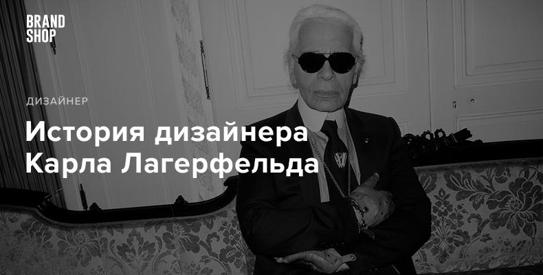 Karl Lagerfeld - история становления маэстро моды
