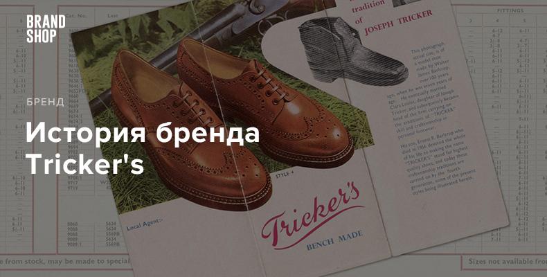 Tricker's - история бренда