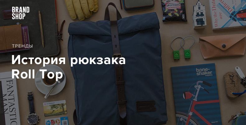 История и преимущества рюкзака Roll Top