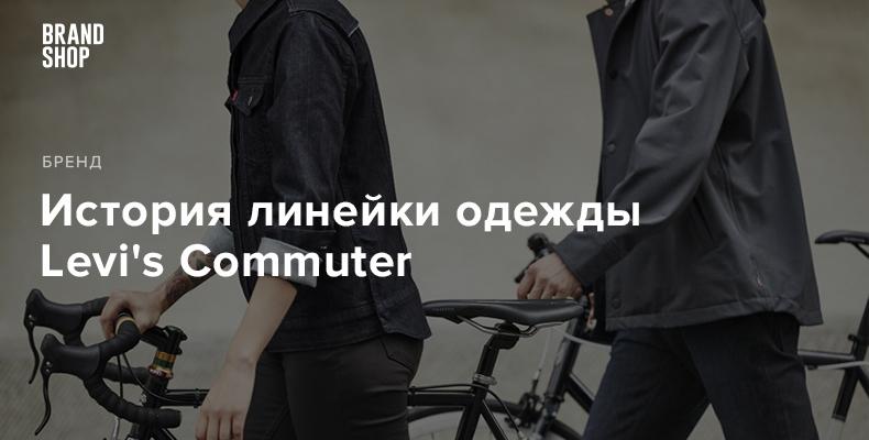 Велосипедная линейка одежды Levi's Commuter