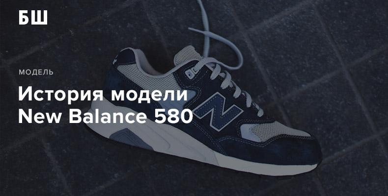 История модели кроссовок New Balance 580