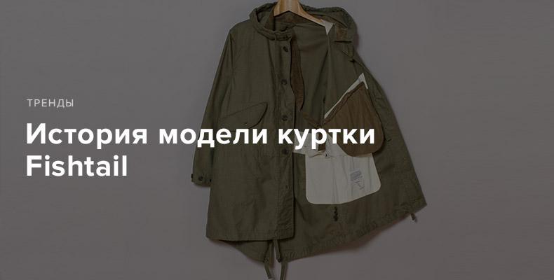 Куртка Fishtail - история верхней одежды с хвостом