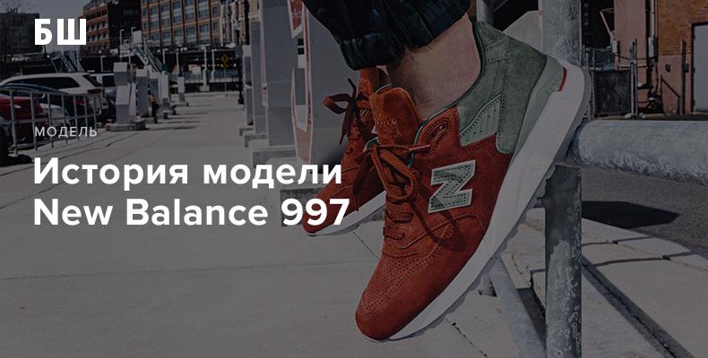 История модели кроссовок New Balance 997