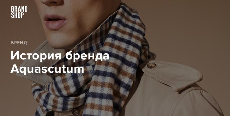 История бренда Aquascutum