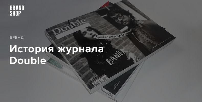 Double Magazine - история создания журнала