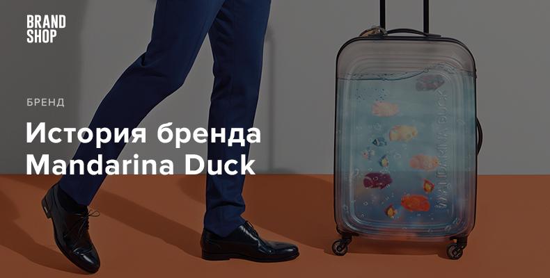 История бренда Mandarina Duck