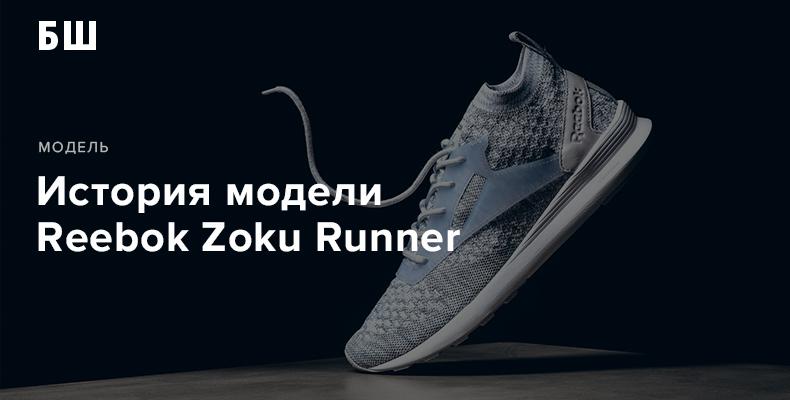 История модели кроссовок Reebok Zoku Runner