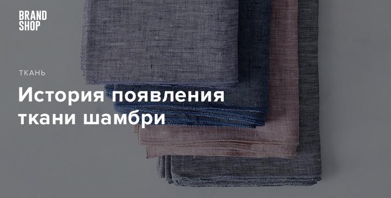 Ткань chambray - история появления легкого денима