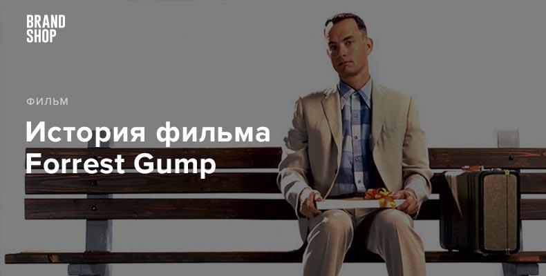 История фильма Forrest Gump
