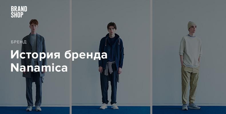 История появления бренда Nanamica