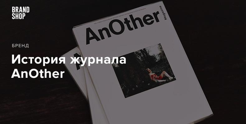 История журнала AnOther