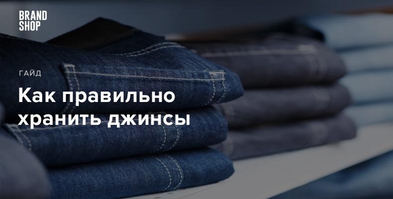 Как правильно хранить джинсы в шкафу