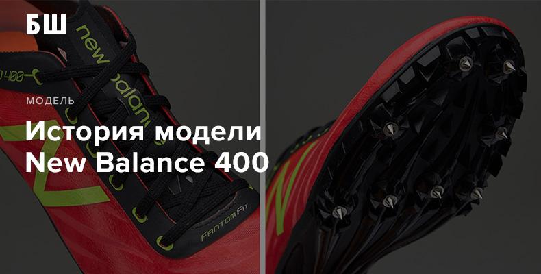 История модели кроссовок New Balance 400