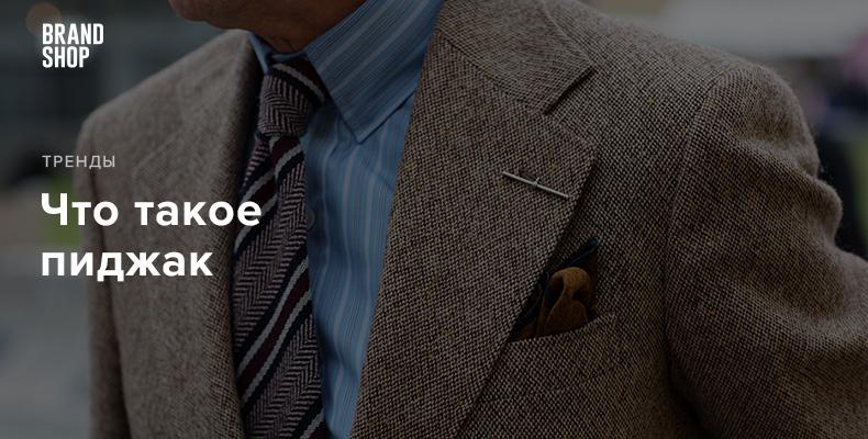 Пиджак - что такое, с чем носить и как чистить